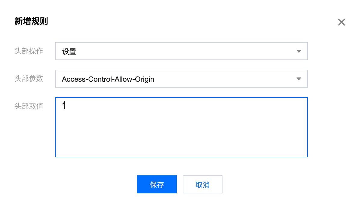 Response Header配置