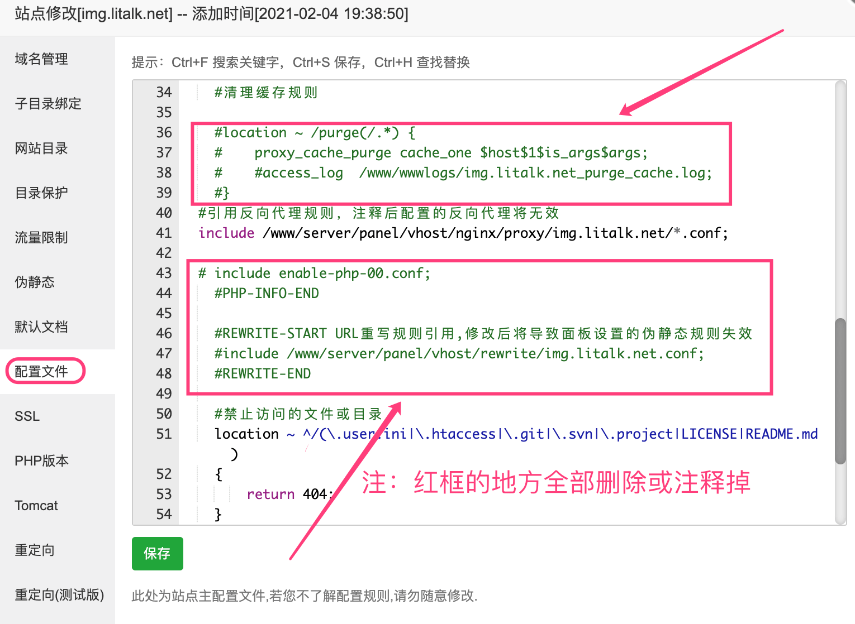 nginx配置修改